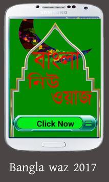 new waz 2017bangla apk screenshot