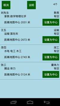 棒棒零工 apk screenshot