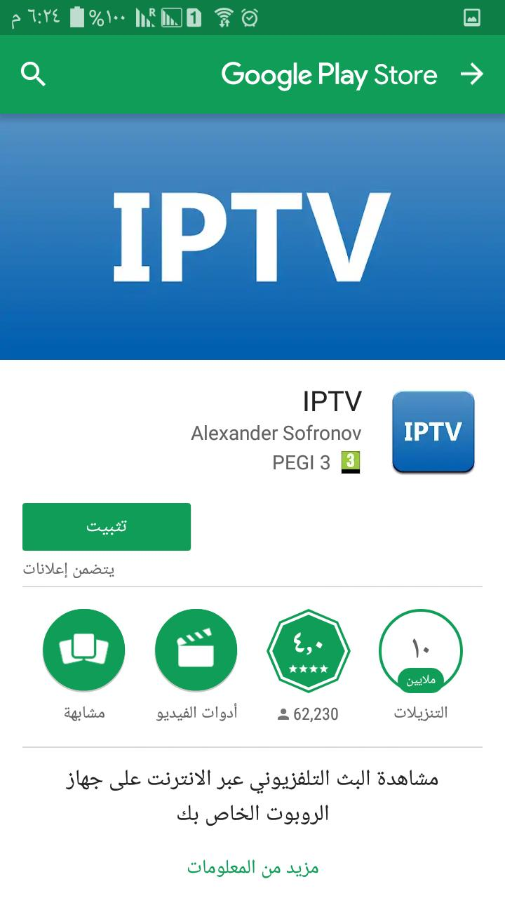 iptv m3u list for Android - APK Download