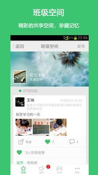 班家-班主任的得力助手 apk screenshot