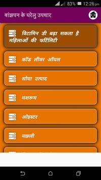 Banjhpan Ke Ghrelu Upchar screenshot 1