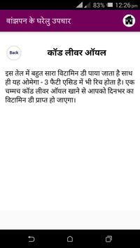 Banjhpan Ke Ghrelu Upchar screenshot 2