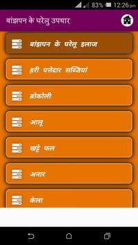 Banjhpan Ke Ghrelu Upchar screenshot 3