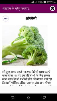 Banjhpan Ke Ghrelu Upchar screenshot 4