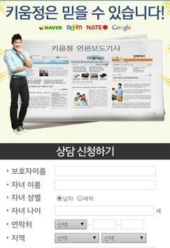 키움정 키크는법 어린이 청소년 건강기능식품 apk screenshot