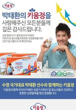 키움정 키크는법 어린이 청소년 건강기능식품 poster