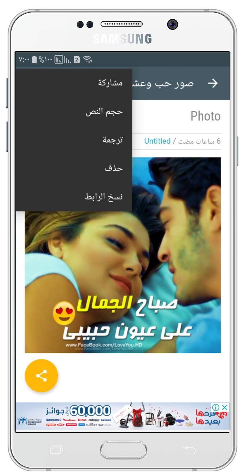 صور حب وعشق ورومانسيه مكتوب عليها متجددة 2018 Para Android