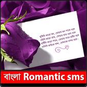 Bangla Romantic SMS icon