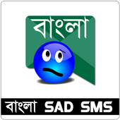 Bangla Sad SMS icon