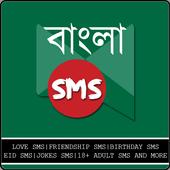 Bangla SMS icon