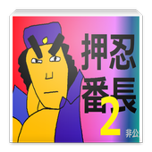 パチスロ押忍!番長2シミュレーション icon
