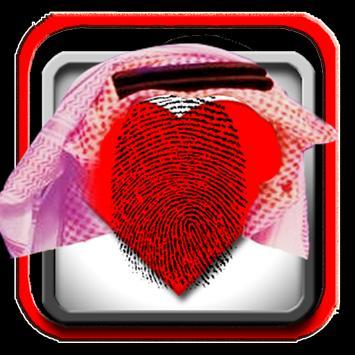 بصمة حب خلجية screenshot 2