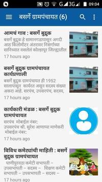 Basarge Grampanchayat poster