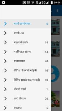 Basarge Grampanchayat screenshot 1