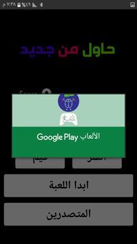 مخيخ apk screenshot