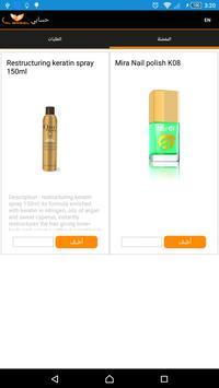 Al Basel  Cosmetics trading apk screenshot