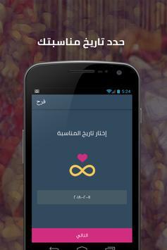 فرح screenshot 1