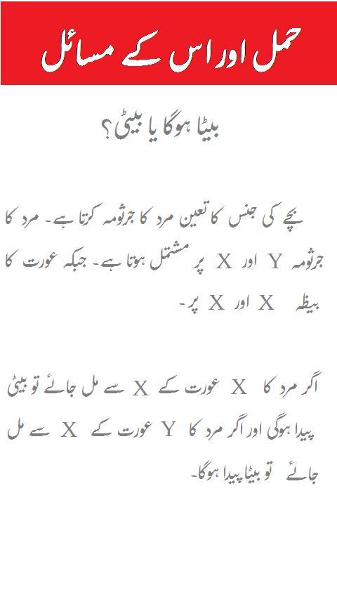 Pregnancy Urdu Guide for Android - APK Download