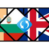 Bulgarian English Translator icon