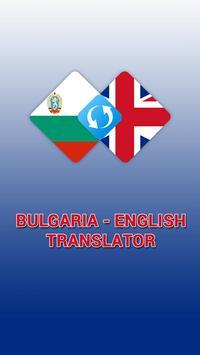 Bulgarian English Translator apk screenshot