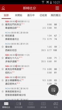 7M篮球比分 poster
