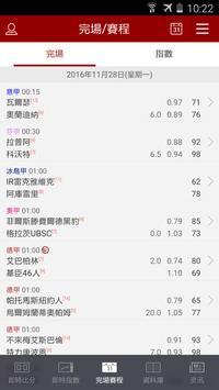 7M篮球比分 screenshot 4