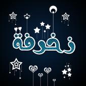 كيبورد عربي و زخرفة إحترافية icon