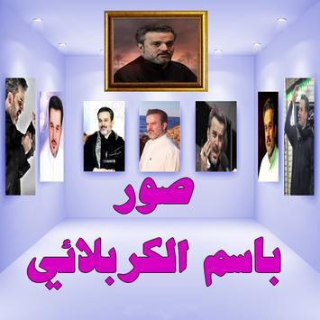 صور باسم الكربلائي 2017 poster