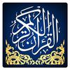 القرآن الكريم كامل आइकन
