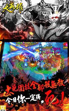 大英雄:劍仙再起 apk screenshot