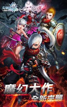 《幻想編年史》幻想紀元 poster