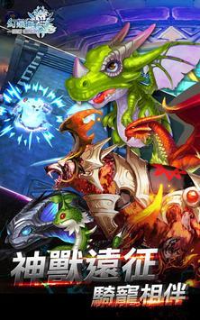《幻想編年史》幻想紀元 apk screenshot
