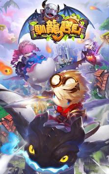 馴龍寶貝-6.0專屬包 poster