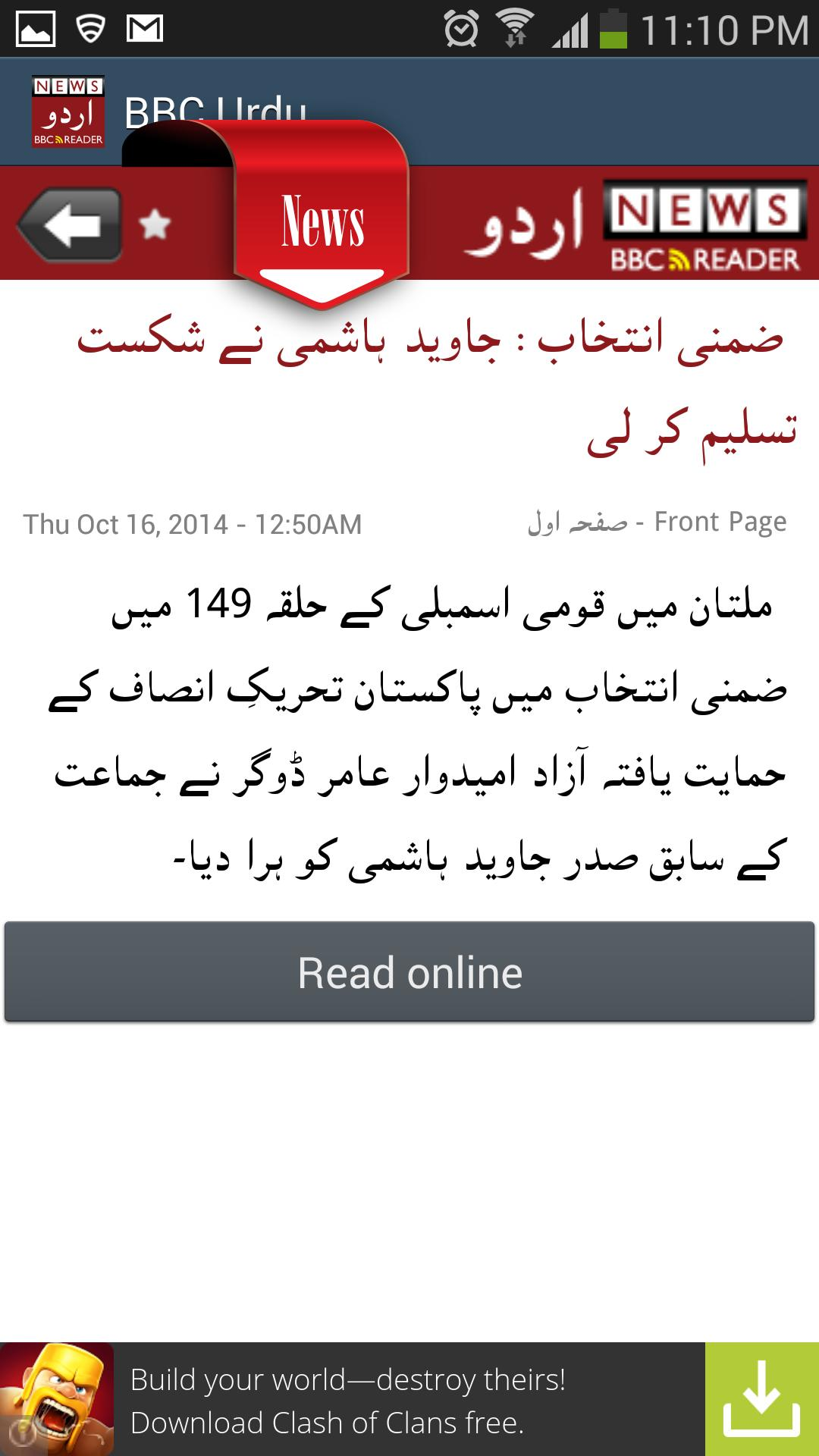 News: BBC Urdu for Android - APK Download