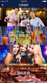 酒吧地圖《Bar map》酒吧 夜生活 資訊優惠娛樂一站式平台 apk screenshot