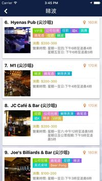 Bar map《酒吧地圖》酒吧 夜生活 資訊優惠娛樂一站式平台 apk screenshot