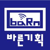 스마트광고 바른기획 icon