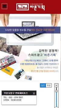 스마트광고 바른기획 poster