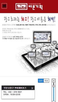 스마트광고 바른기획 apk screenshot