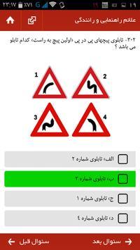 آزمون آیین نامه رانندگی screenshot 2