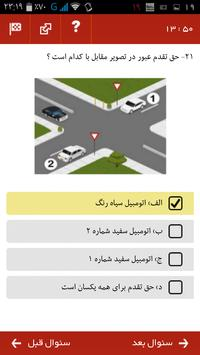 آزمون آیین نامه رانندگی screenshot 3