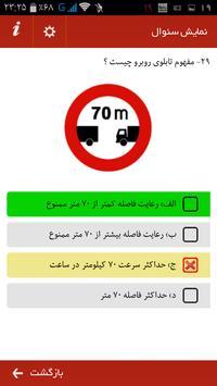آزمون آیین نامه رانندگی screenshot 6
