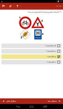 آزمون آیین نامه رانندگی screenshot 7