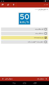 آزمون آیین نامه رانندگی screenshot 8