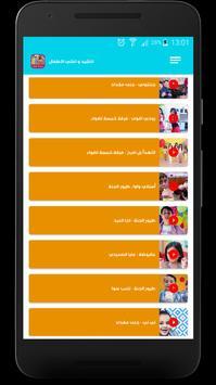 اغاني و اناشيد الاطفال جديدة بدون نت - Five Lights apk screenshot