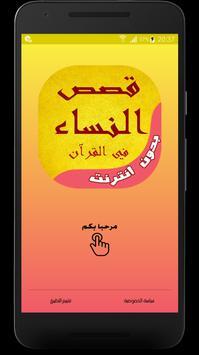 قصص النساء في القران الكريم poster
