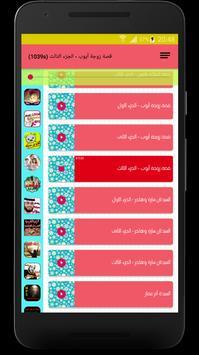 قصص النساء في القران الكريم apk screenshot