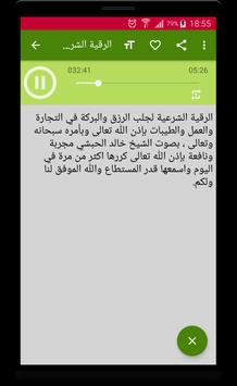 رقية شرعية لجلب الرزق screenshot 11