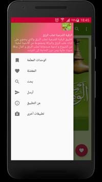 رقية شرعية لجلب الرزق screenshot 1