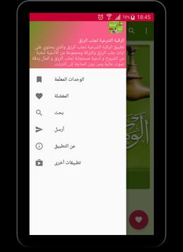رقية شرعية لجلب الرزق screenshot 5
